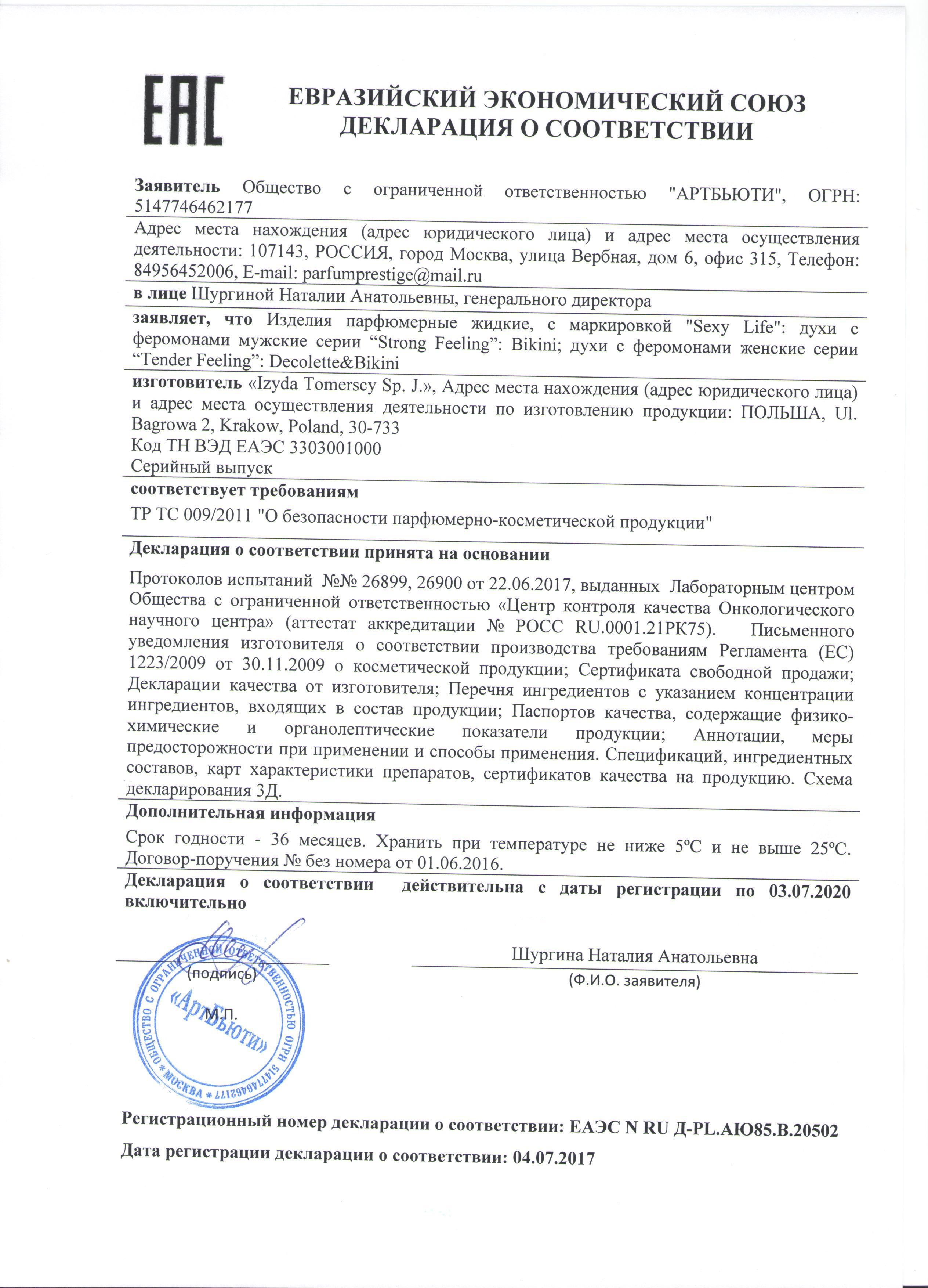 Декларация-сертификат на духи с феромонами для зоны бикини и декольте