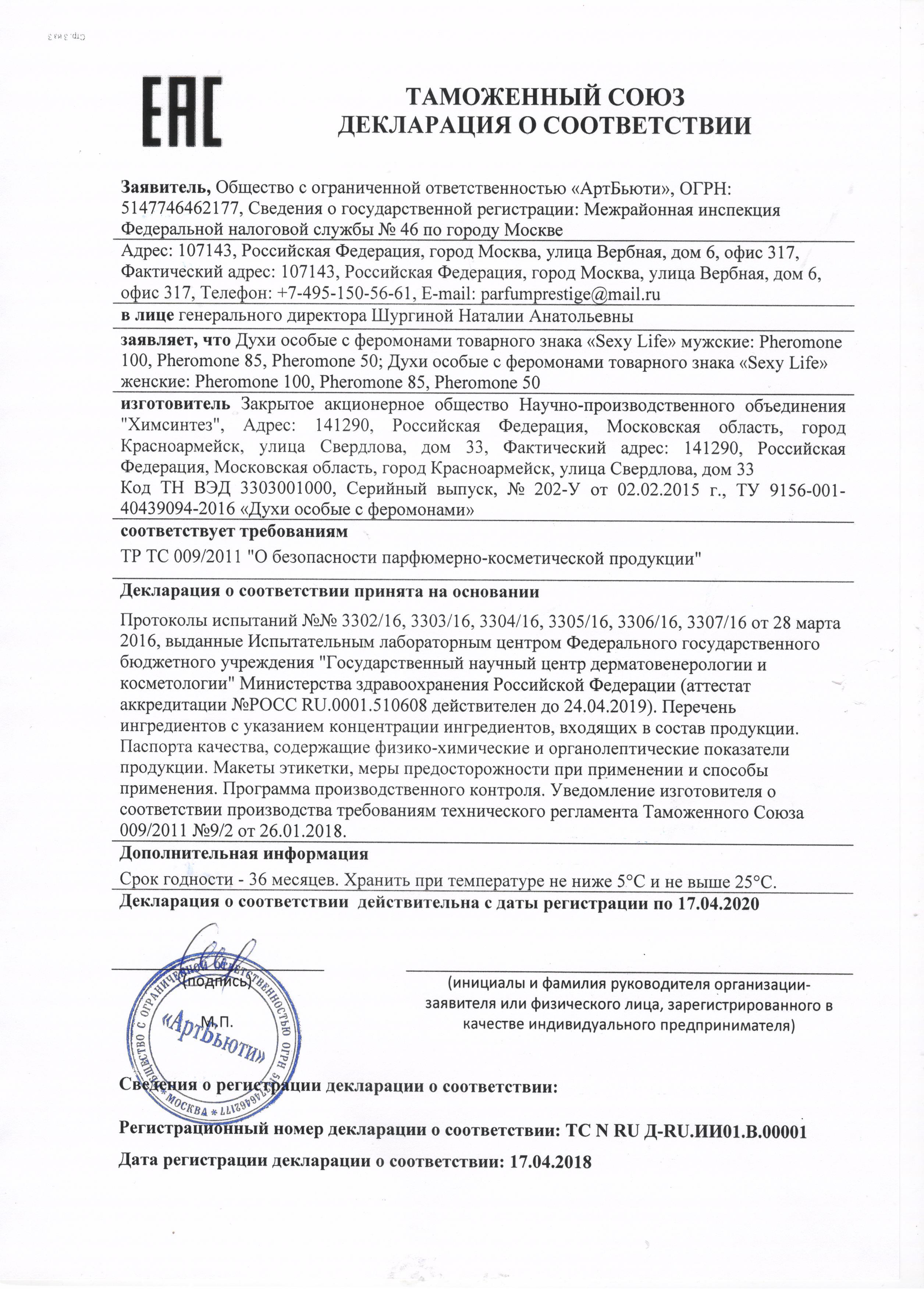Декларация-сертификат на  концентрированные феромоны Sexy Life