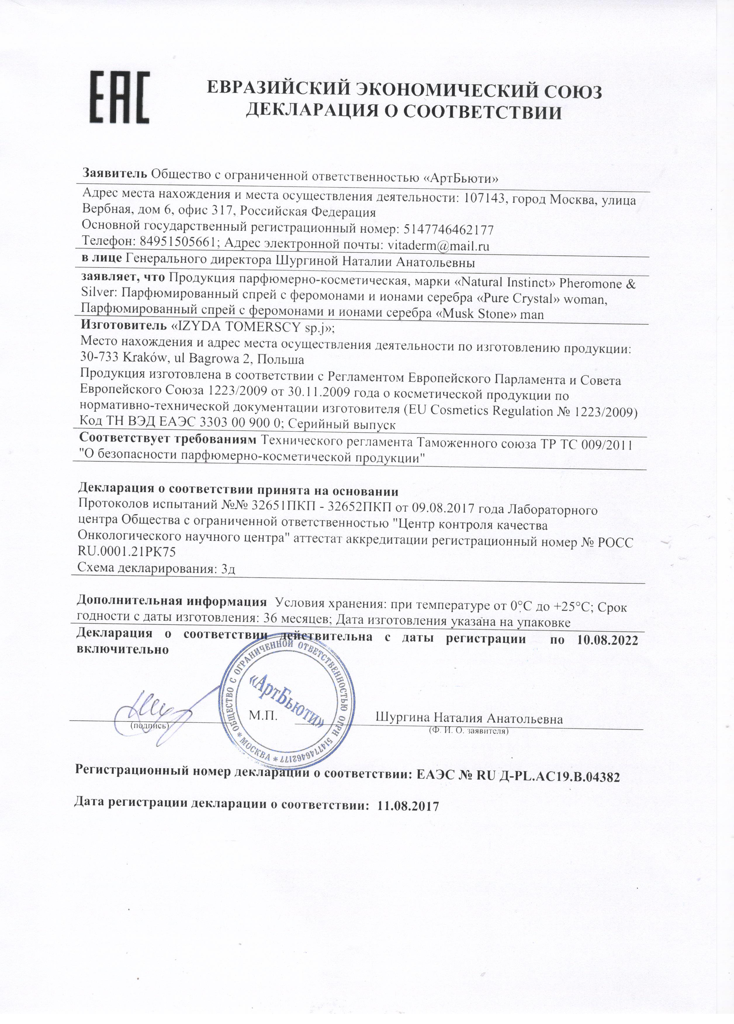Декларация-сертификат на спреи с феромонами и ионами серебра для нижнего белья