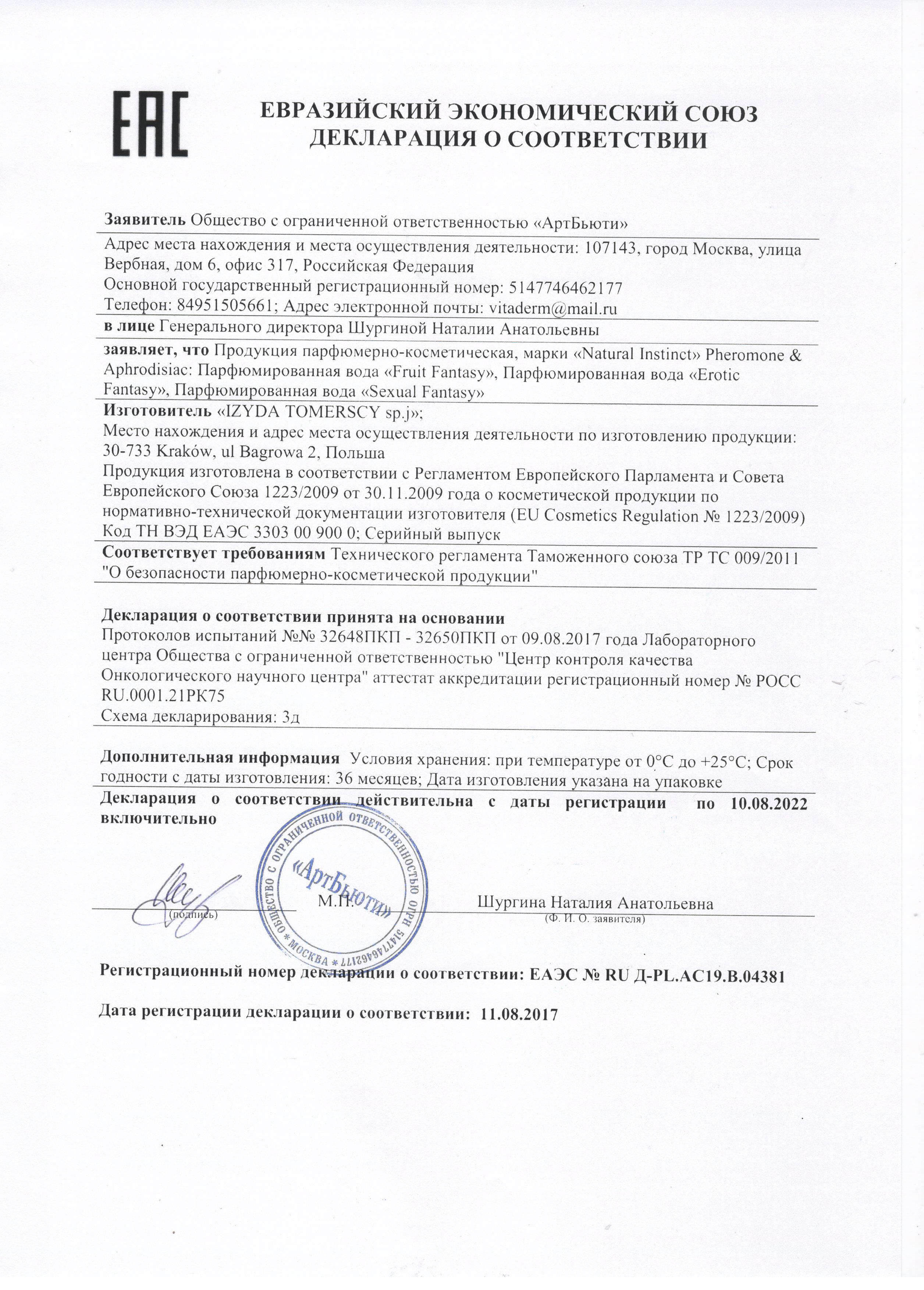 Декларация-сертификат на парфюмерные спреи с феромонами для белья и интерьера