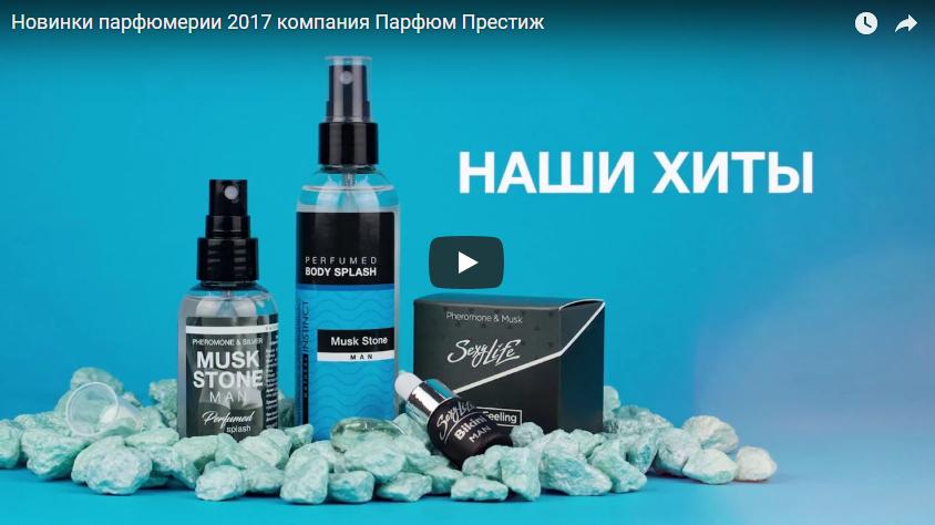 "Новинки ""Парфюм Престиж"" 2017"